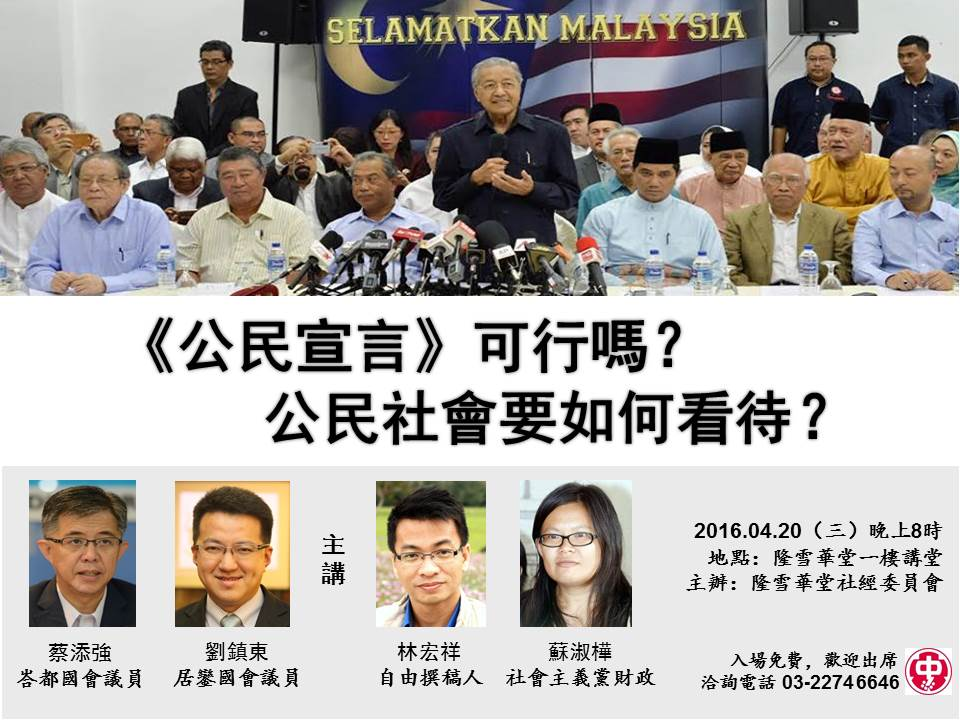 160420 - Forum on Save Malaysia Movement and Citizens' Declaration