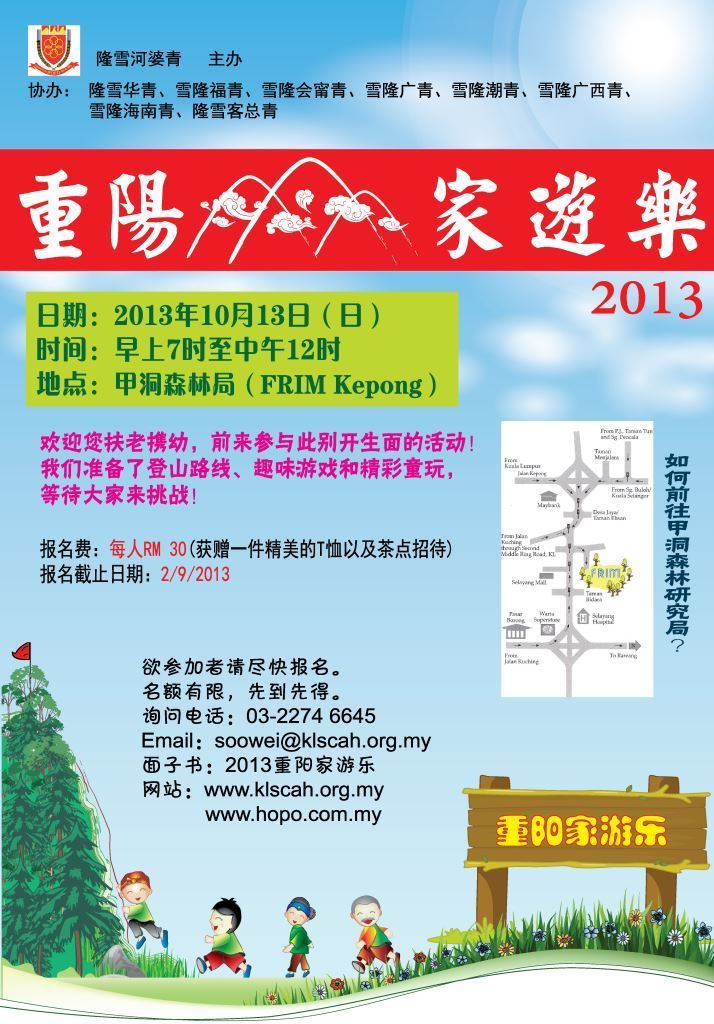 poster 2013 (2)