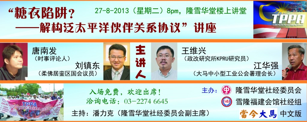 Web banner of TPPA Seminar - FB