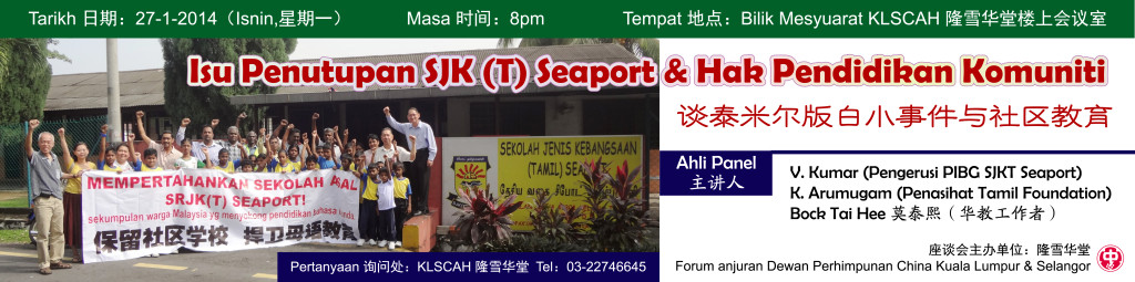 140124 - Seminar on SJKT Seaport - Banner