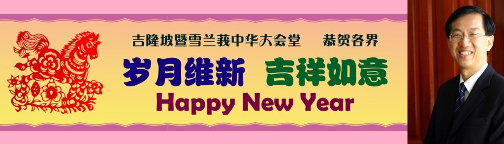 CNY Banner for Newsletter_conew1