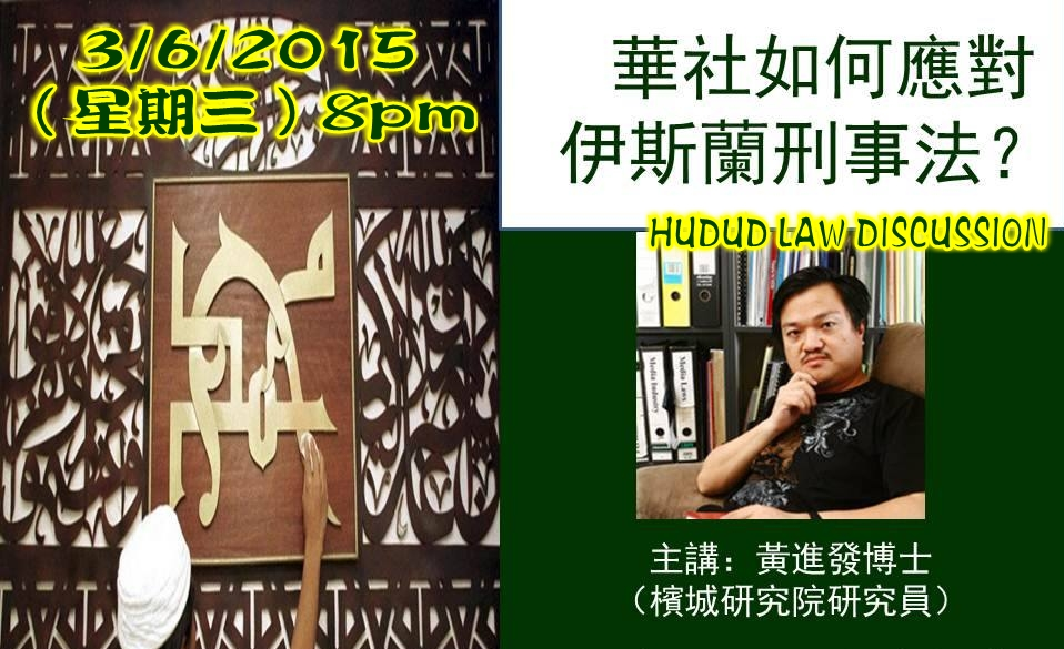 150603 - Hudud Law Discussion