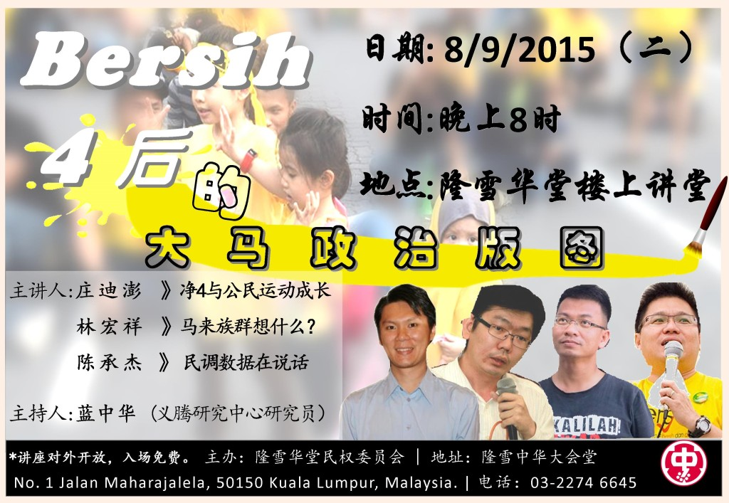 MY After Bersih- Poster latest