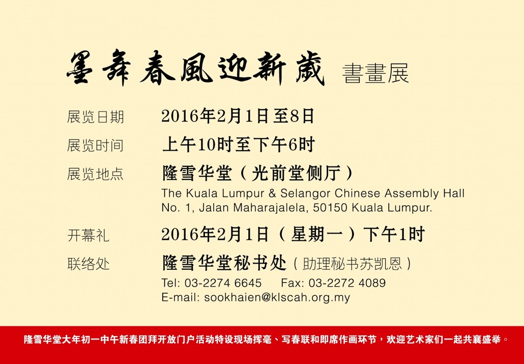 CNY Art Exhibition Invitation Card 02