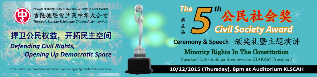 Civil Society Award Printing Banner - 16x4