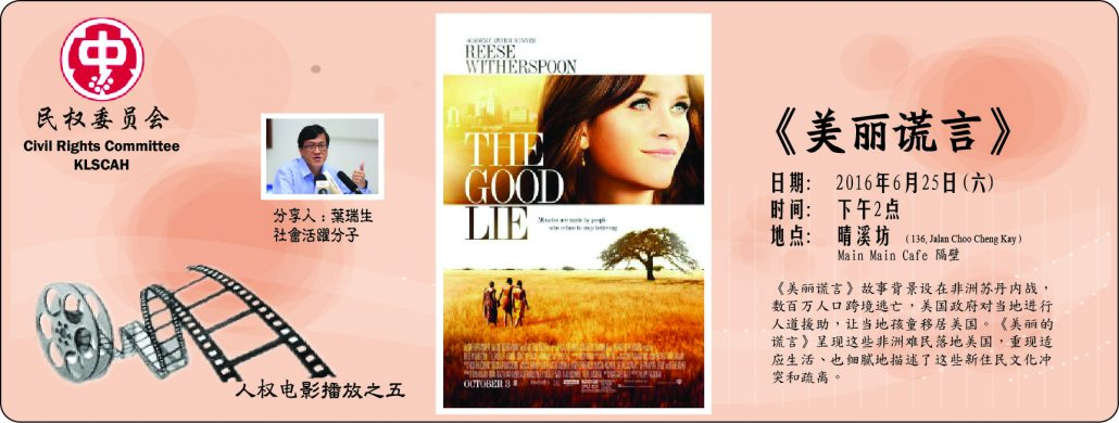 the good lie 02